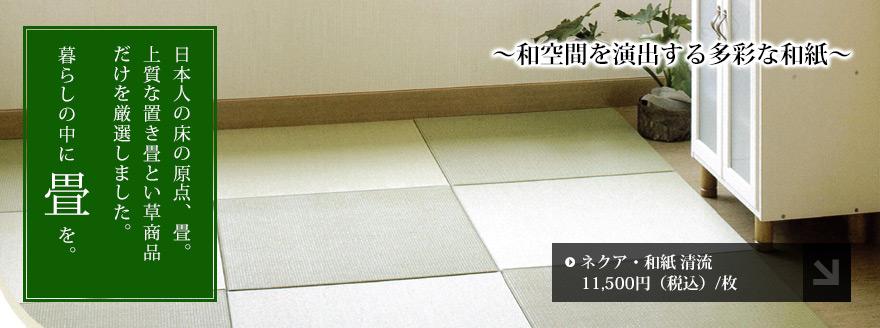 置き畳 ネクア和紙・清流